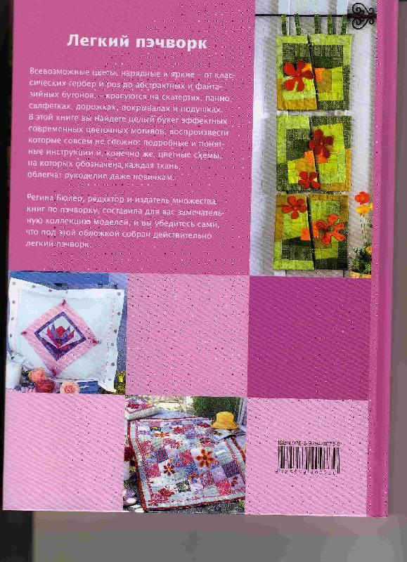 Иллюстрация 1 из 21 для Цветы и букеты: Легкий пэчворк - Регина Бюлер   Лабиринт - книги. Источник: Урядова  Анна Владимировна
