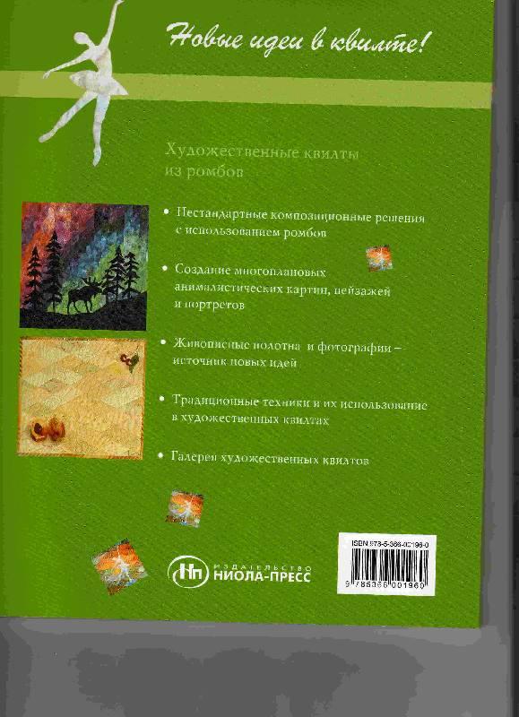 Иллюстрация 1 из 29 для Мотивы ромбов в квилте - Джен Кренц | Лабиринт - книги. Источник: Урядова  Анна Владимировна