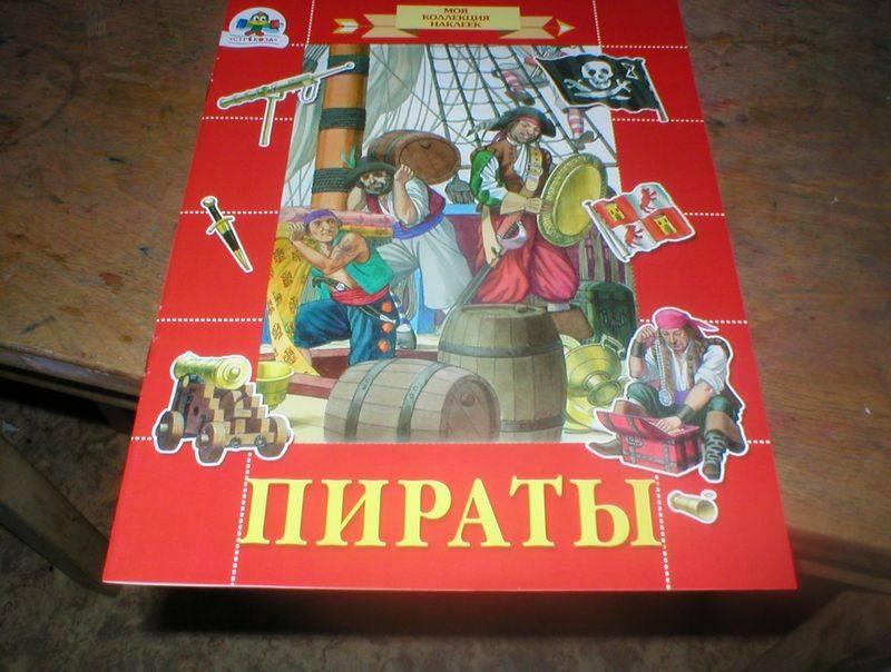 Иллюстрация 1 из 6 для Пираты - Н. Черная | Лабиринт - книги. Источник: Черникова Наталья Вячеславовна