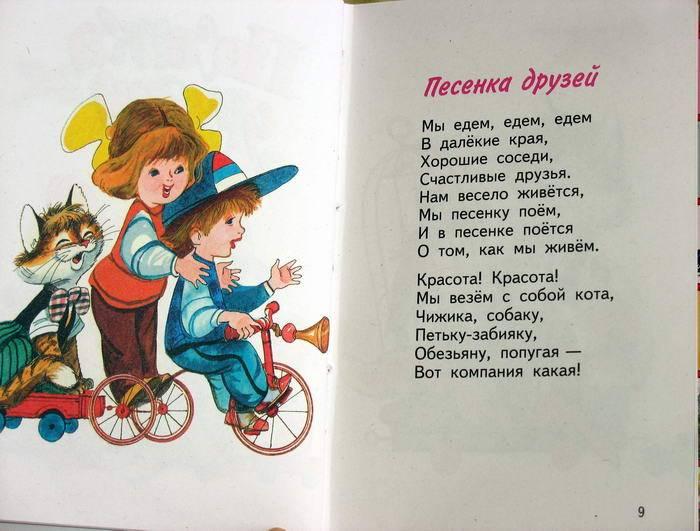 Иллюстрация 1 из 33 для Песенка друзей - Сергей Михалков | Лабиринт - книги. Источник: Дымка