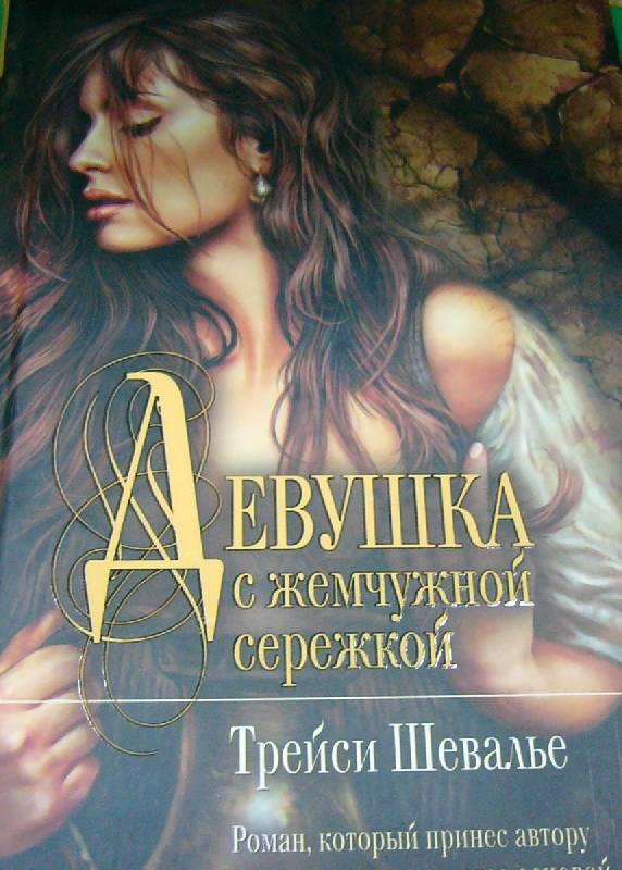 Иллюстрация 1 из 9 для Девушка с жемчужной сережкой - Трейси Шевалье | Лабиринт - книги. Источник: Nika