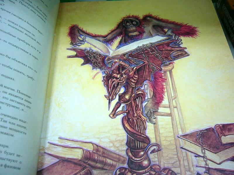 Иллюстрация 1 из 55 для Последний герой. Сказание о Плоском Мире - Терри Пратчетт   Лабиринт - книги. Источник: Nika