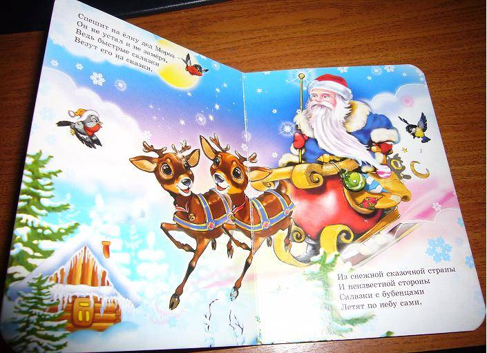 Иллюстрация 1 из 4 для Спешит на елку Дед Мороз - Ольга Корнеева   Лабиринт - книги. Источник: Вакилова Елена Юрьевна