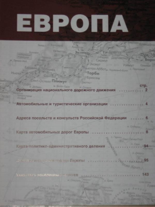 Иллюстрация 1 из 5 для Атлас автодорог Европа (с европейской частью России)   Лабиринт - книги. Источник: Dana-ja