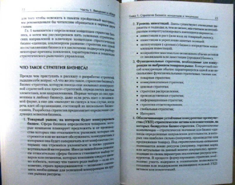 Иллюстрация 1 из 12 для Стратегическое рыночное управление - Дэвид Аакер | Лабиринт - книги. Источник: MDL