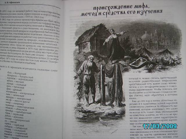 Иллюстрация 1 из 12 для Мифология Древней Руси - Александр Афанасьев   Лабиринт - книги. Источник: Звездочка