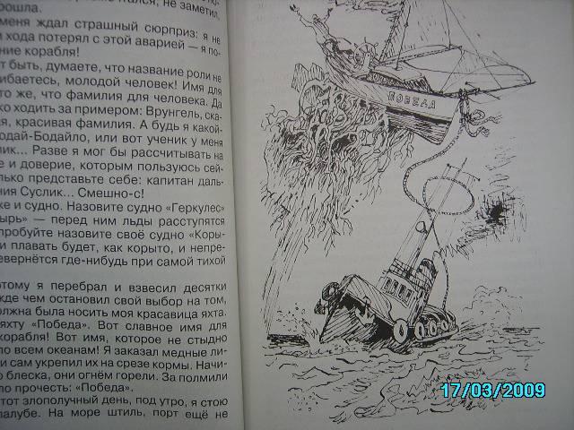 Иллюстрация 1 из 2 для Приключения капитана Врунгеля - Андрей Некрасов | Лабиринт - книги. Источник: Звездочка