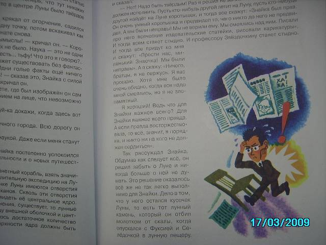 Иллюстрация 1 из 6 для Незнайка на Луне - Николай Носов | Лабиринт - книги. Источник: Звездочка