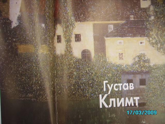 Иллюстрация 1 из 18 для Климт - Игорь Светлов | Лабиринт - книги. Источник: Звездочка