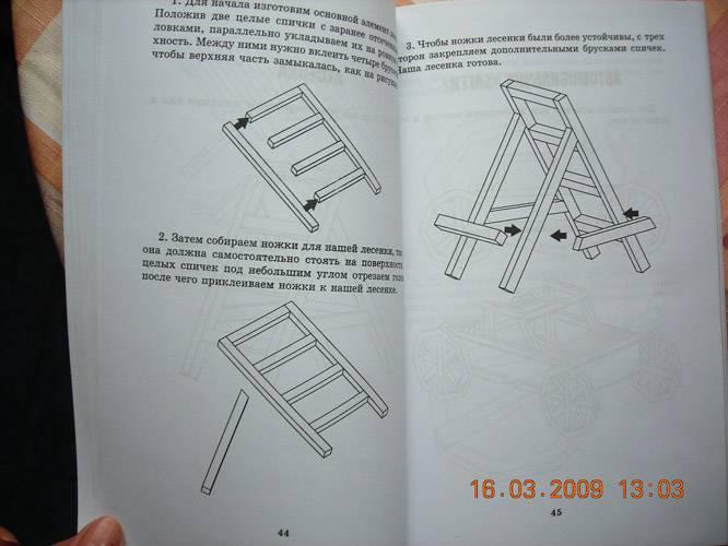 Книги с поделками из спичек