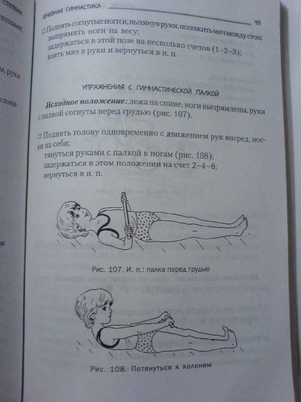 Комплекс упражнений для осанки с гимнастической палкой