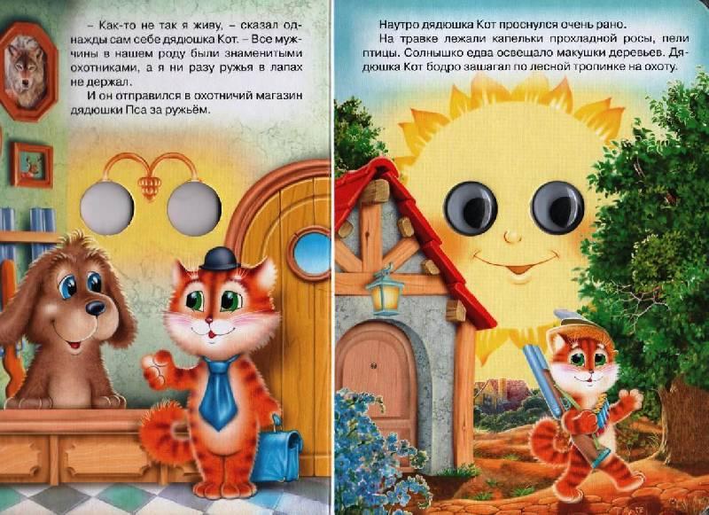 Иллюстрация 1 из 6 для Кот и чудовище | Лабиринт - книги. Источник: Zhanna
