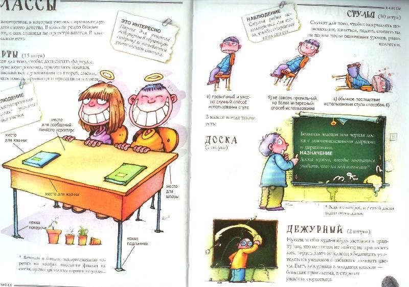 Иллюстрация 1 из 35 для Школа: Руководство по выживанию - Ясминка Петрович | Лабиринт - книги. Источник: Zhanna