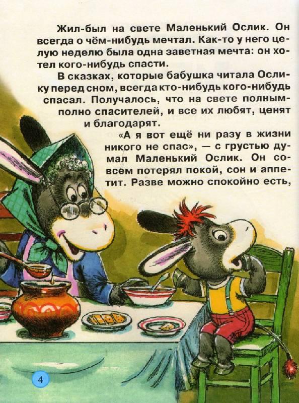 Иллюстрация 1 из 36 для Заветная мечта и другие истории - Макарова, Капнинский, Титова, Папорова, Бялковская | Лабиринт - книги. Источник: Zhanna