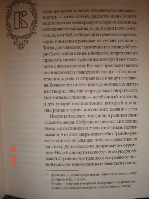 Иллюстрация 1 из 3 для Ведьма - Симона Вилар   Лабиринт - книги. Источник: Leyla