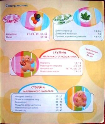 Иллюстрация 1 из 16 для Мишутка. Школа для дошколят. 3 года | Лабиринт - книги. Источник: Полякова Елена Николаевна