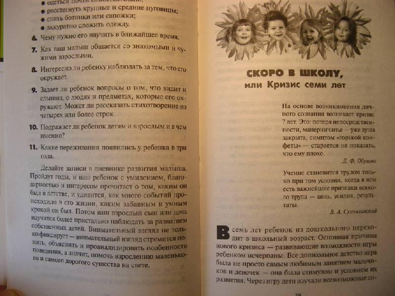 Иллюстрация 1 из 8 для Популярная психология для родителей. Какой у вас ребенок? - Ольга Шелопухо | Лабиринт - книги. Источник: NataliOk