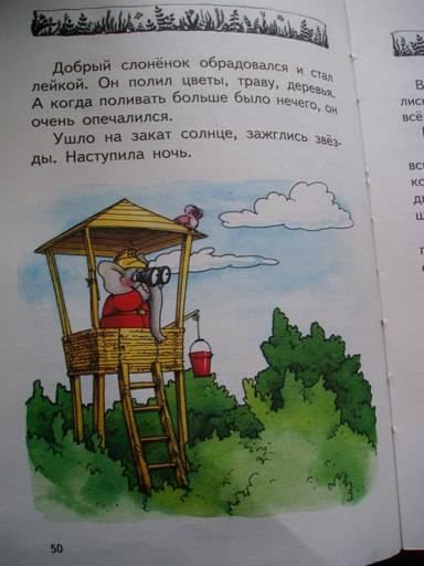 Иллюстрация 1 из 9 для Разноцветный жираф: Сказки - Геннадий Цыферов | Лабиринт - книги. Источник: Стич