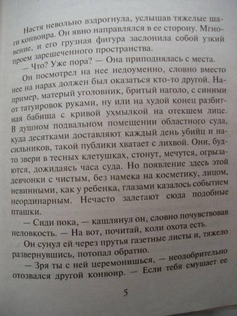 Иллюстрация 1 из 2 для Адвокат на час (мяг) - Наталья Борохова | Лабиринт - книги. Источник: Стич