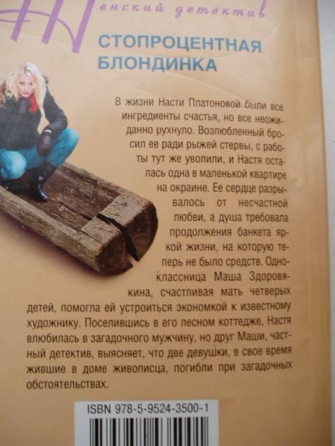 Иллюстрация 1 из 2 для Стопроцентная блондинка - Наталия Левитина   Лабиринт - книги. Источник: Стич