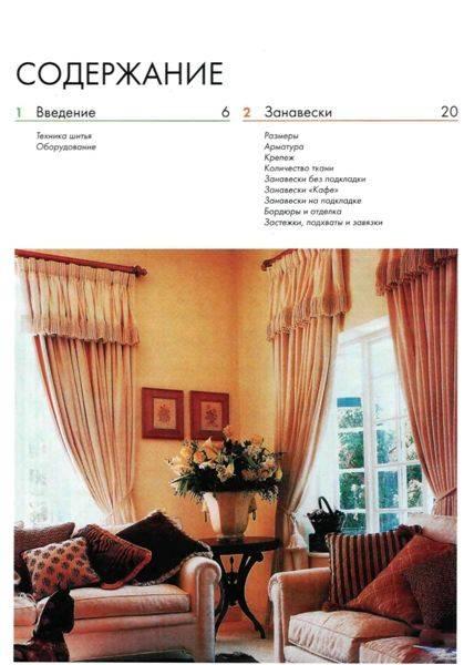 Иллюстрация 1 из 20 для Оригинальные шторы - Котци, Берг | Лабиринт - книги. Источник: Юта