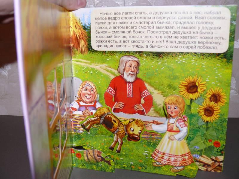 Иллюстрация 1 из 4 для Сказка в окошке: Бычок смоляной бочок | Лабиринт - книги. Источник: CDRom