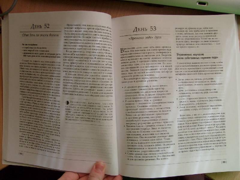Иллюстрация 1 из 19 для Викка: год и один день. 366 дней духовной практики в Искусстве Мудрых - Тимоти Родерик | Лабиринт - книги. Источник: Rovena