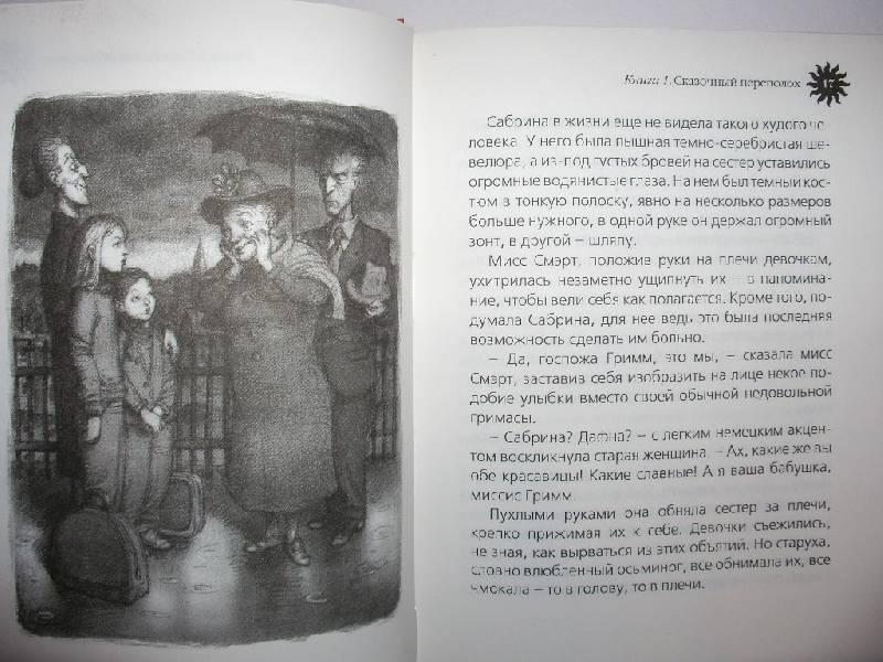 Сестры гримм 7 книга скачать fb2