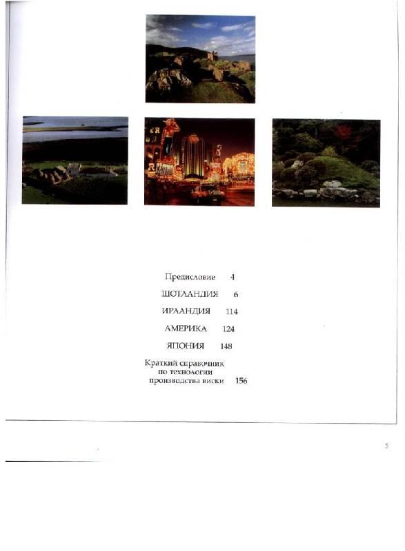 Иллюстрация 1 из 8 для Виски - Жильбер Дело | Лабиринт - книги. Источник: Эльфийская девчушка