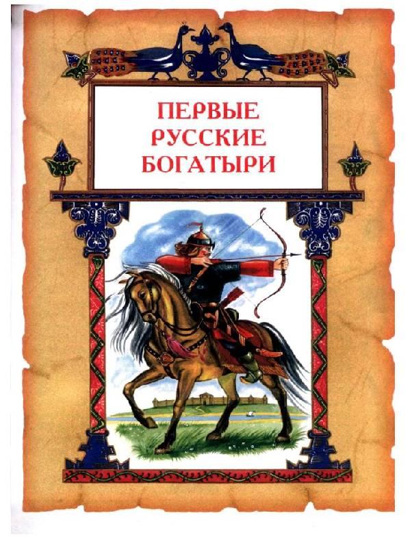 Иллюстрация 1 из 40 для Большая книга богатырей - Андрей Усачев   Лабиринт - книги. Источник: Эльфийская девчушка