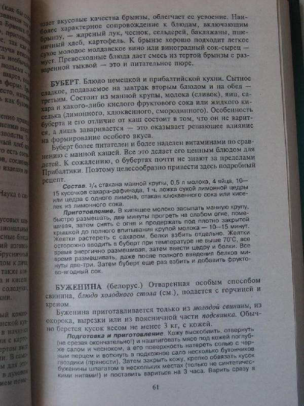 Иллюстрация 1 из 8 для Кулинарный словарь - Вильям Похлебкин | Лабиринт - книги. Источник: Dana-ja