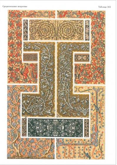 Иллюстрация 1 из 37 для Орнамент всех времен и стилей. В 2-х томах | Лабиринт - книги. Источник: Dana-ja