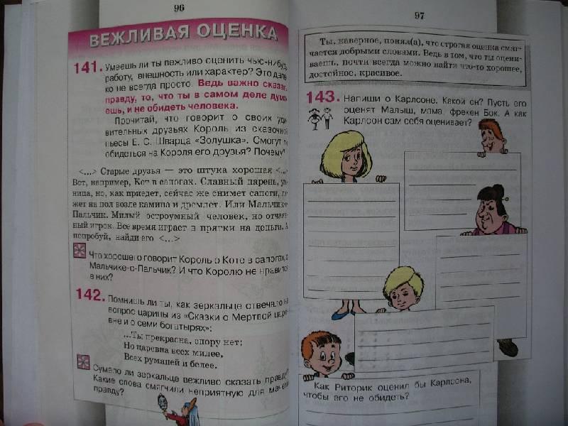 Ладыженская Риторика3 Класс Решебник