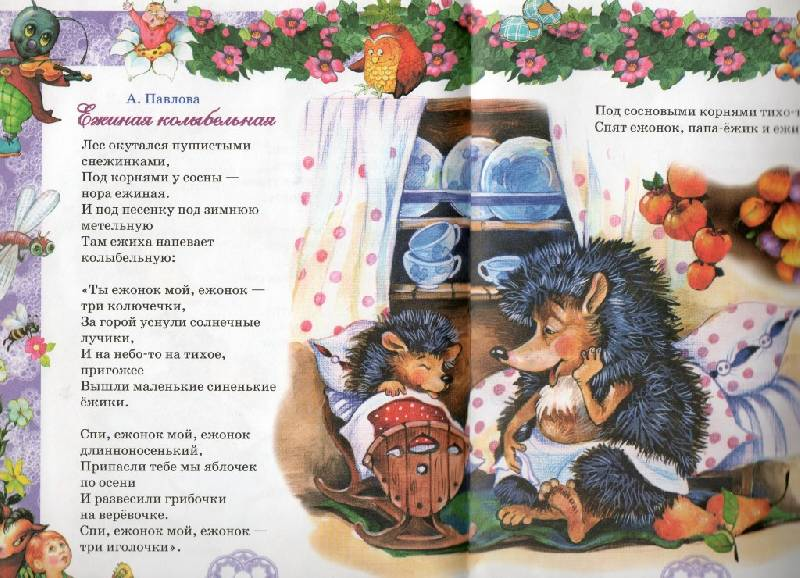 Циолковский Москве: колыбельные стихи про животных для малышей Тойота