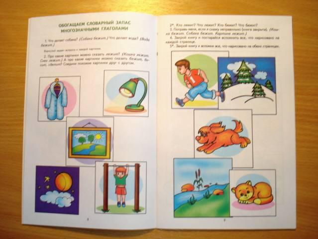 Иллюстрация 1 из 5 для Грамматическая тетрадь №1 для занятий с дошкольниками. - Елена Косинова | Лабиринт - книги. Источник: soika