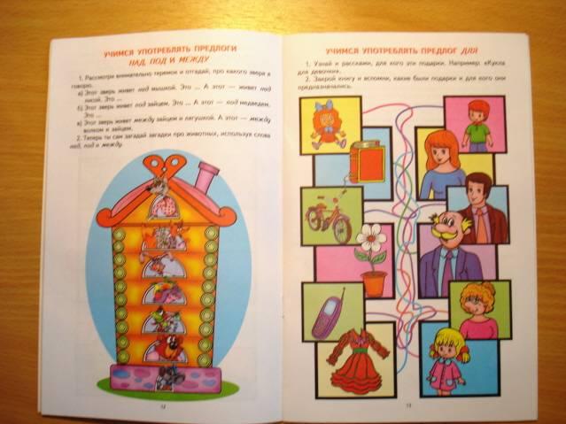 Иллюстрация 1 из 20 для Грамматическая тетрадь № 3 для занятий с дошкольниками - Елена Косинова | Лабиринт - книги. Источник: soika