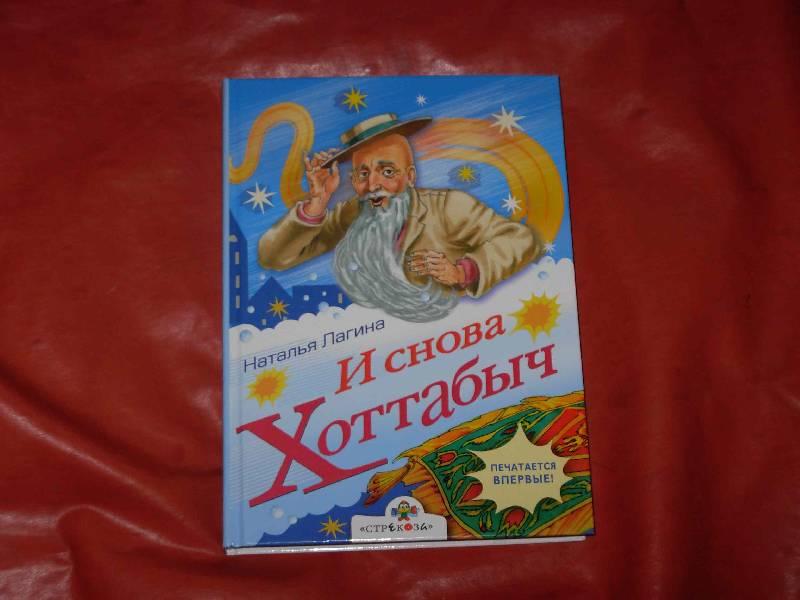 Иллюстрация 1 из 13 для И снова Хоттабыч - Наталья Лагина | Лабиринт - книги. Источник: ---Марго----
