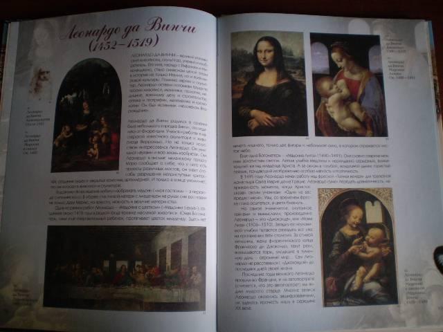 Иллюстрация 1 из 42 для Искусство Возрождения - Алексей Клиентов | Лабиринт - книги. Источник: С  М В