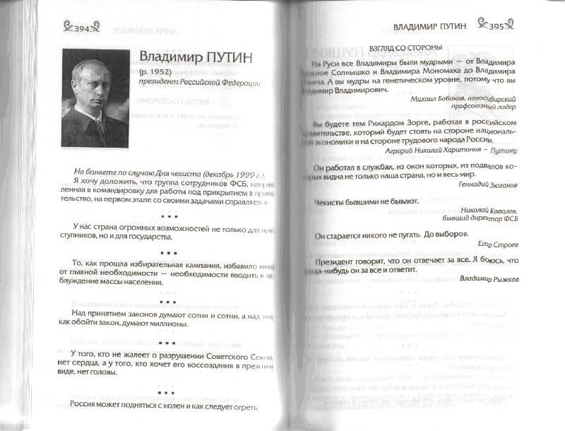 Иллюстрация 1 из 27 для Мысли, афоризмы и шутки знаменитых мужчин - Константин Душенко | Лабиринт - книги. Источник: kitusha