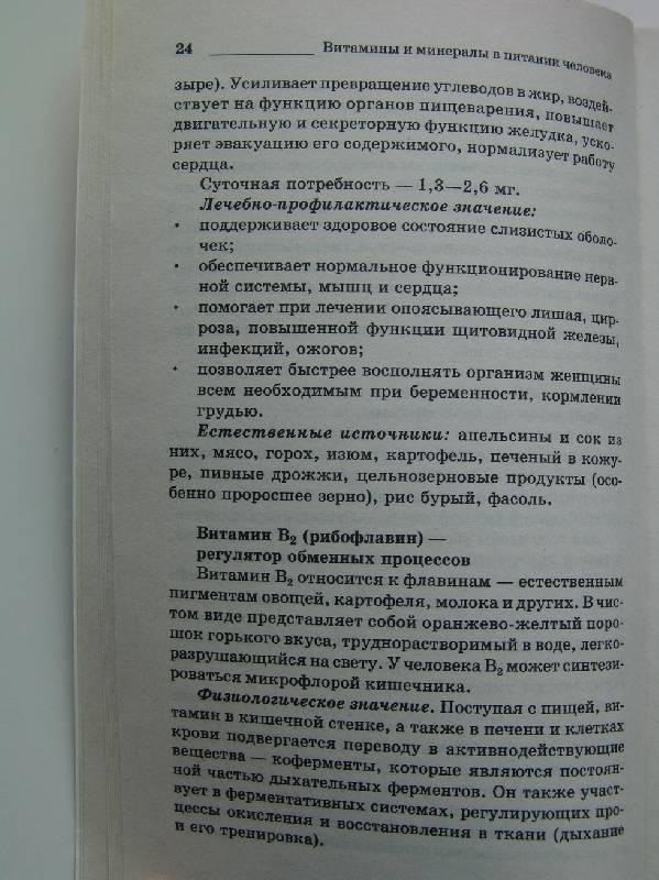 Иллюстрация 1 из 5 для Витамины и минералы в повседневном питании человека - Геннадий Малахов | Лабиринт - книги. Источник: Лаванда