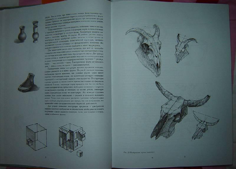 Скачать книгу академический рисунок