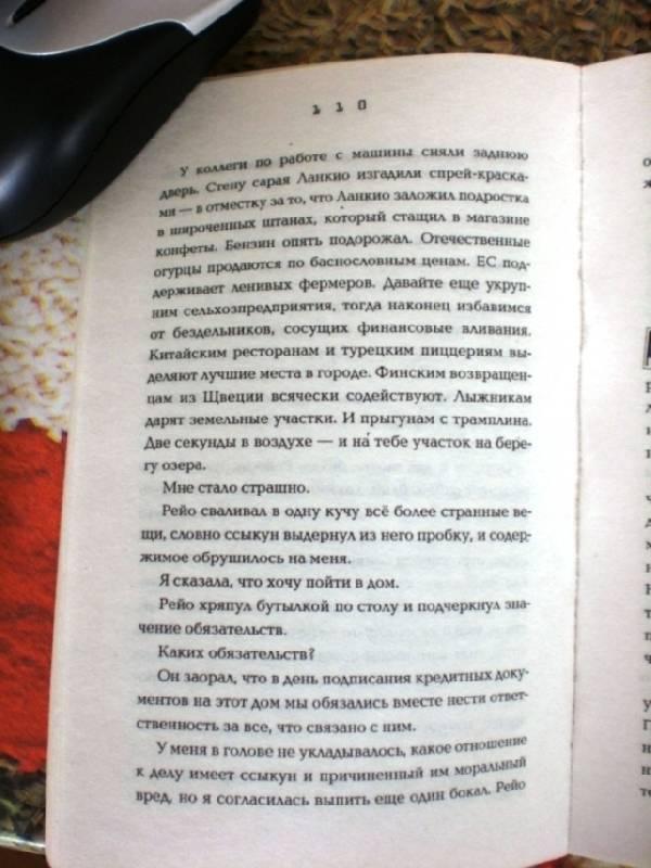 Иллюстрация 1 из 6 для Улица Окопная: Роман - Кари Хотакайнен   Лабиринт - книги. Источник: Bize