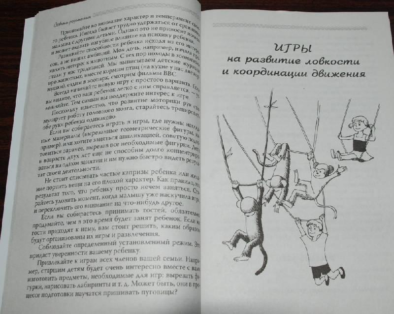 Иллюстрация 1 из 17 для Я иду играть... Развивающие игры и упражнения для детей двух лет - Екатерина Юрченко   Лабиринт - книги. Источник: Lared
