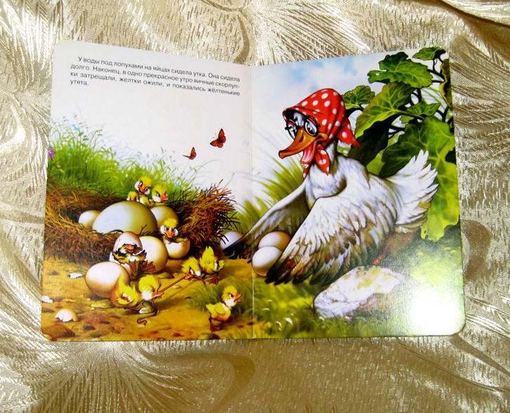 Иллюстрация 1 из 7 для Гадкий утенок   Лабиринт - книги. Источник: Княженика