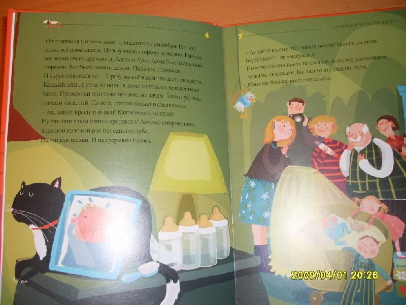 Иллюстрация 1 из 46 для Записки черного кота - Мария Ваго | Лабиринт - книги. Источник: Марта