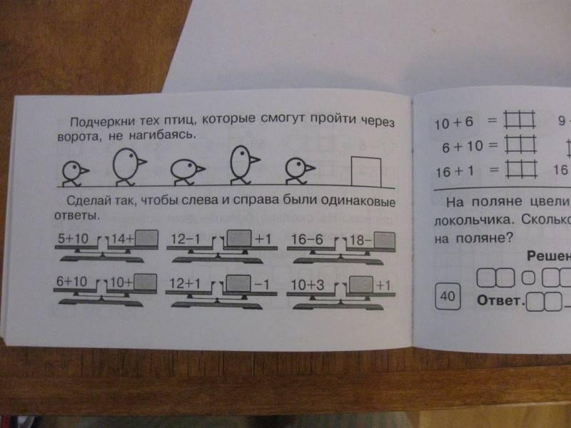 Иллюстрация 1 из 13 для Математика. Суперблиц.1 класс, 2-е полугодие - Марк Беденко | Лабиринт - книги. Источник: Ioulia