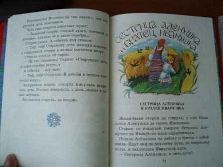 Иллюстрация 1 из 6 для Русские народные сказки | Лабиринт - книги. Источник: Веселова  Ирина Александровна