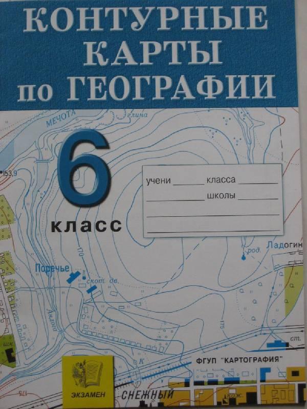 карта и фгос 6 класс гдз атлас ответы география контурная