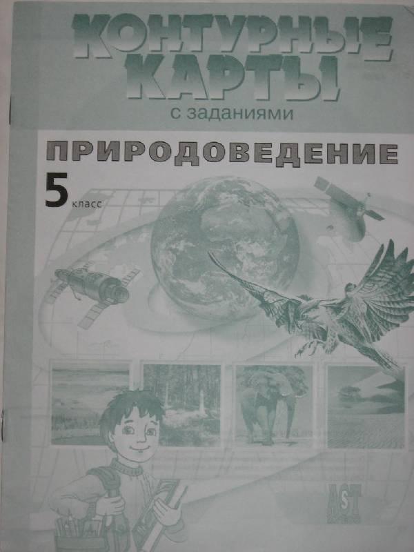 Иллюстрация 1 из 9 для Контурные карты с заданиями. Природоведение. 5 класс - Ким, Сидоренкова | Лабиринт - книги. Источник: Dana-ja