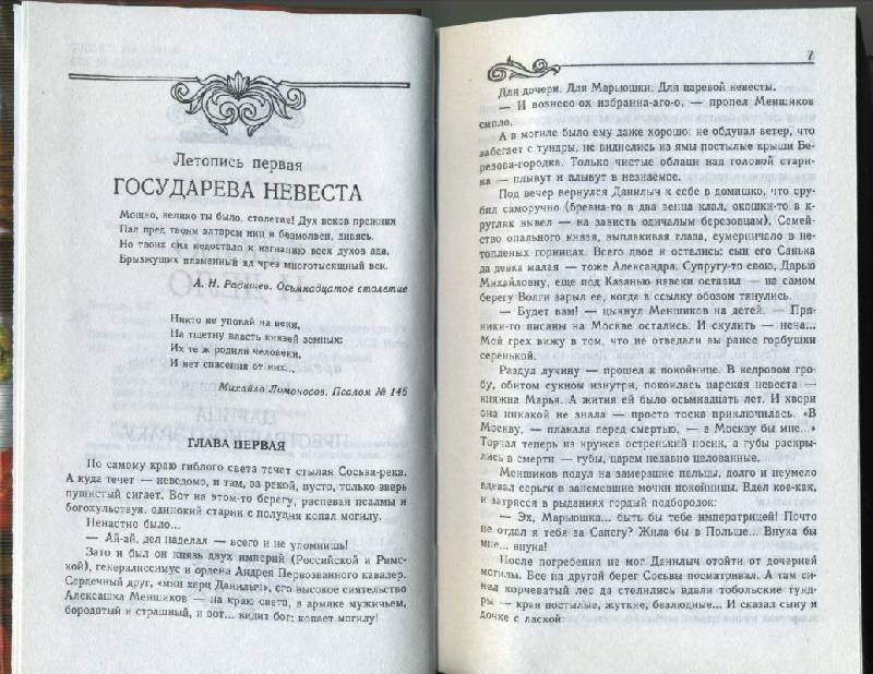 Иллюстрация 1 из 2 для Слово и дело. В 2 книгах. Кн I, II - Валентин Пикуль | Лабиринт - книги. Источник: Langsknetta
